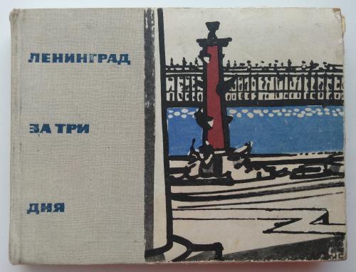 Путеводитель Ленинград за три дня, 1966 г. Художник Б.В. Власов