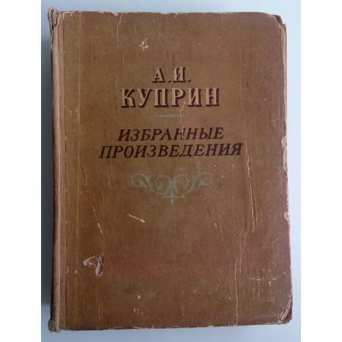 А. И. Куприн. Избранные произведения 1951г. Худ. Л. Римейкис