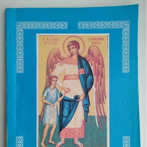 Размышления христианина, посвященные Ангелу-хранителю, на каждый день Религия Православие