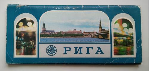 Рига. 1980г. Набор открыток 18 шт. Фото В. Корнюшина