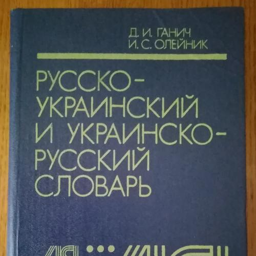 Русско-украинский и украинско-русский словарь. Ганич