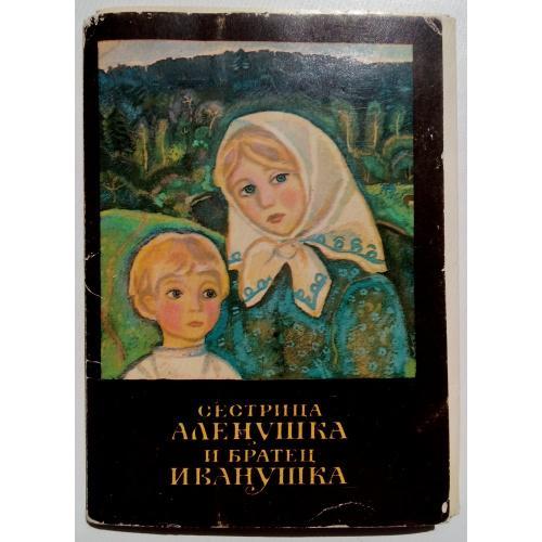Сестрица АЛЕНУШКА и братец ИВАНУШКА, Набор открыток 16 шт. 1977 г Худ. Былинская