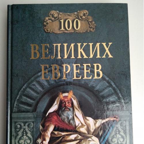Шапиро М. 100 Великих Евреев Иудаизм