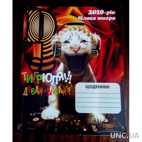 ЩОДЕННИК ТИГРЮЛЯ!!! ДАВАЙ-ДАВАЙ!!! -2010- Юля  Школьный дневник Тигр