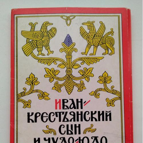 Сказка Иван крестьянский сын и Чудо-Юдо худ. Бельтюков 1986 СССР Полный набор открыток