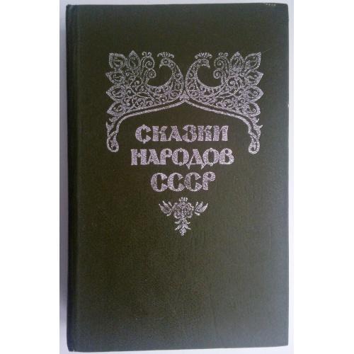 Сказки народов СССР Том 1.