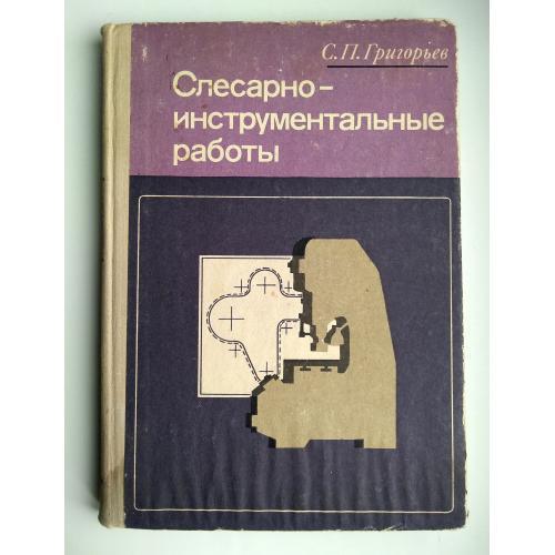 Слесарно-инструментальные работы. С.П.Григорьев 1976 г. Машиностроение