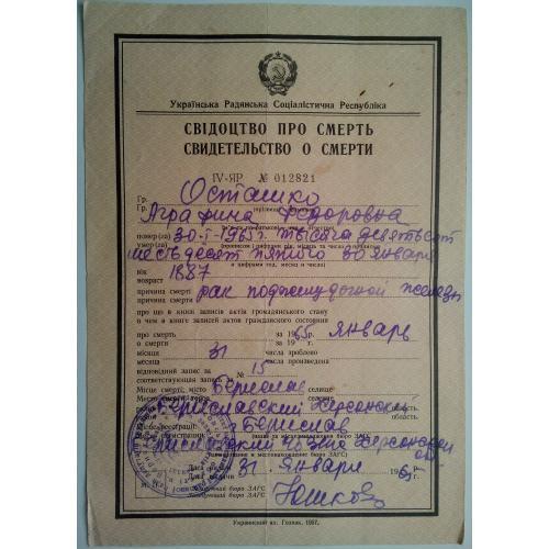 СВИДЕТЕЛЬСТВО О СМЕРТИ  1965г   Берислав