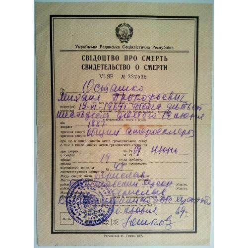 СВИДЕТЕЛЬСТВО О СМЕРТИ  1969г   Берислав