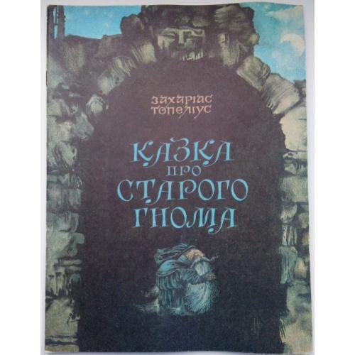 Топелиус, Топеліус, Захаріас Казка про старого гнома Сказка о старом гноме Мал. К.Штанко