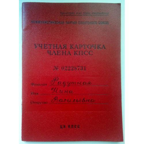 Учетная карточка члена КПСС  № 02228731   1942