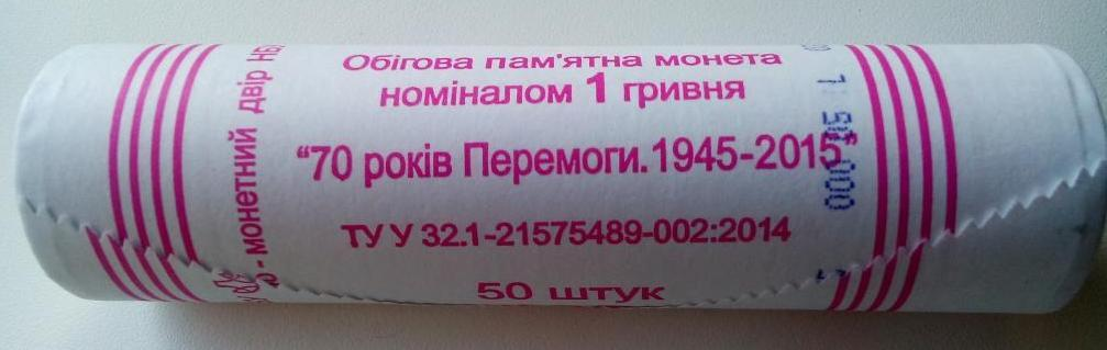 70 років Перемоги. 1 грн. 2015. Банк- ролл  50 шт.  Украина.