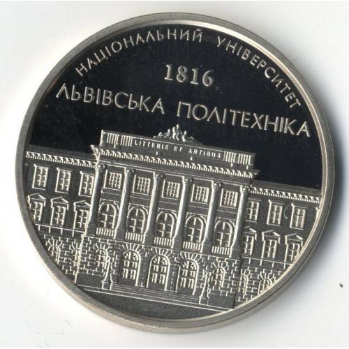 Пам'ятна медаль Національний університет Львівська політехніка  2017 г.
