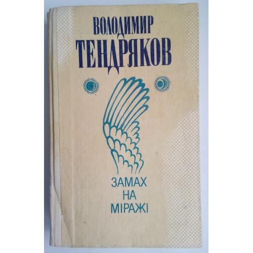 В. Тендряков Замах на міріжі