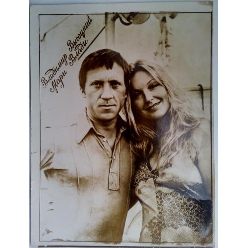 Высоцкий и Мари Влади  Фото - 80х