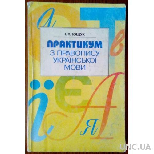 шпаргалки з укр.мови