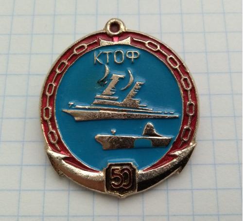 ВМФ Флот КТОФ 50 лет Корабль Подводная лодка
