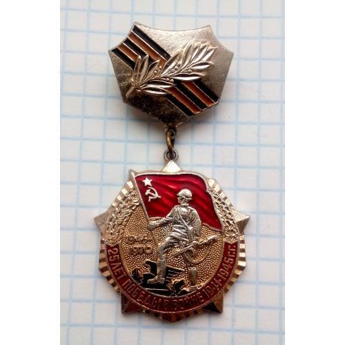 Знак 25 лет Победы в Великой Отечественной войне СССР