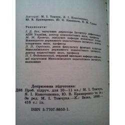 допризовна пдготовка 10-11 клас томчук