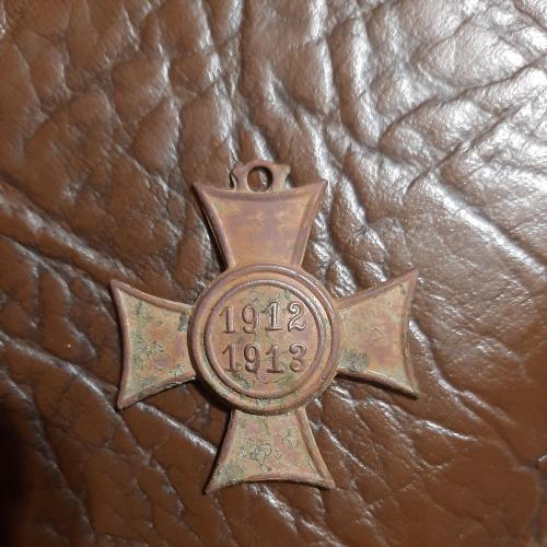 Пам'ятний хрест 1912-1913рр.