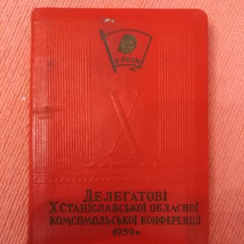 Документы эпохи СССР: