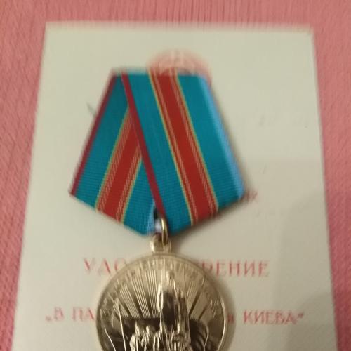"""Медаль """"В память 1500-летия Киева"""" с удостоверением. Киев 1983 г."""