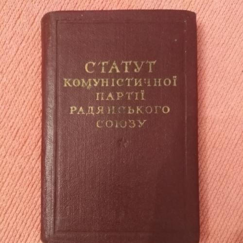 СССР Устав компартии СССР 1953г. на украинском!
