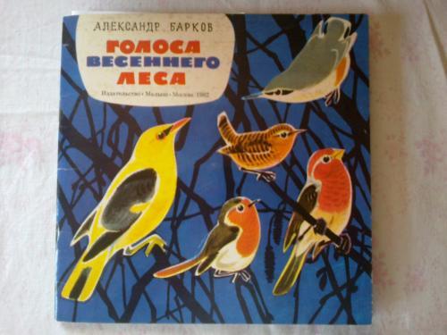 А. Барков. Голоса весеннего леса (с двумя пластинками)