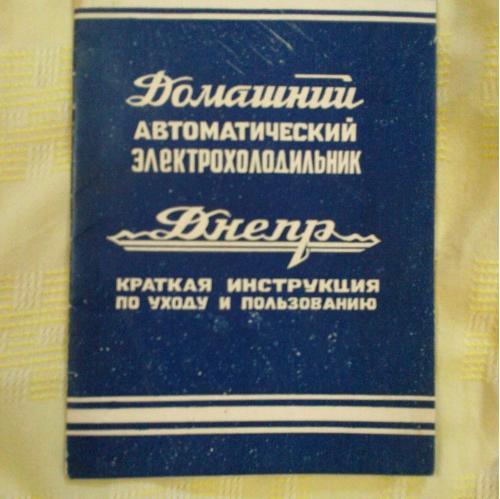 Инструкция, паспорт к холодильнику Днепр ДХ2М