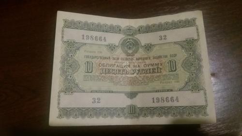Облигация 10 рублей 1955года
