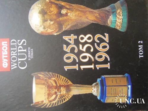 Чемпионаты мира по футболу в 9 книгах-том 2