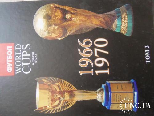 Чемпионаты мира по футболу в 9 книгах-том 3