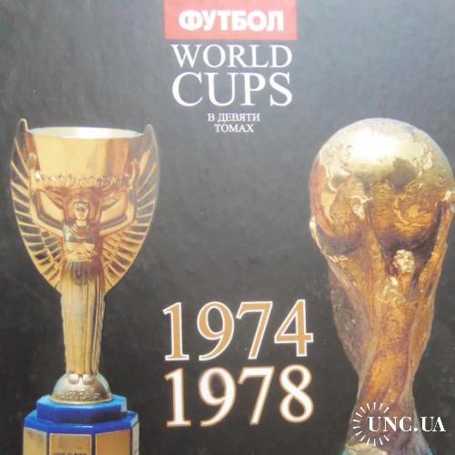 Чемпионаты мира по футболу в 9 книгах-том 4