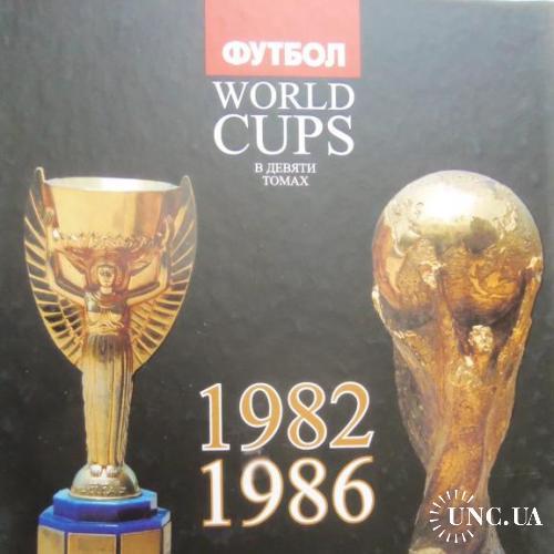 Чемпионаты мира по футболу в 9 книгах-том 5
