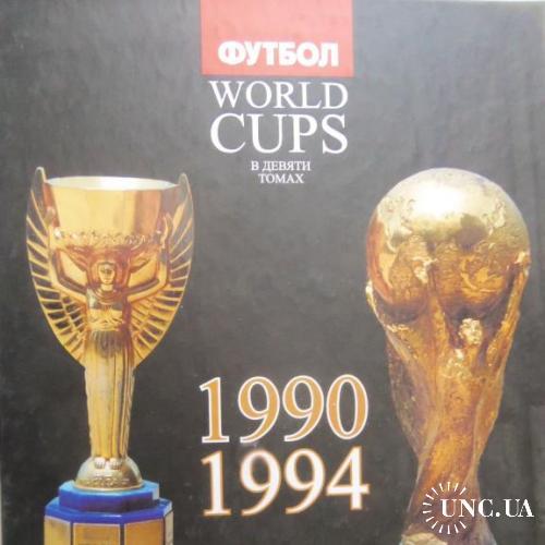 Чемпионаты мира по футболу в 9 книгах-том 6