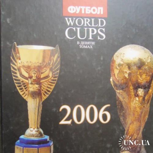 Чемпионаты мира по футболу в 9 книгах-том 8