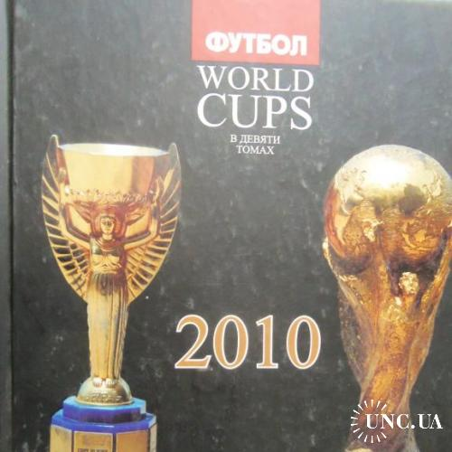 Чемпионаты мира по футболу в 9 книгах-том 9