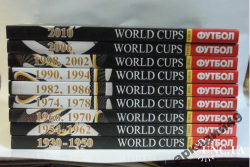 футбол-чемпионаты мира по футболу-9томов с 1гр