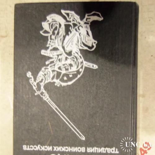 кэмпо-традиция восточных искусств1991г 430 стр