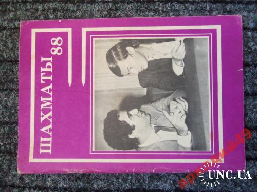 Шахматы 88- 1988г 96стр