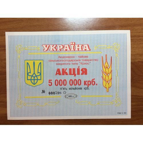 Колос - акция - 5 000 000 крб - 1995 год