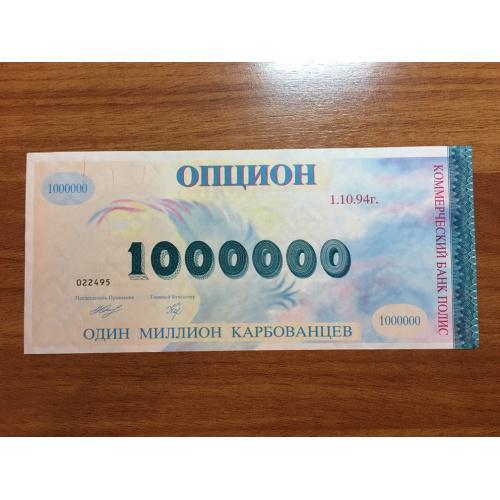 Коммерческий банк Полис - опцион - 1 000 000 крб - 1994 год