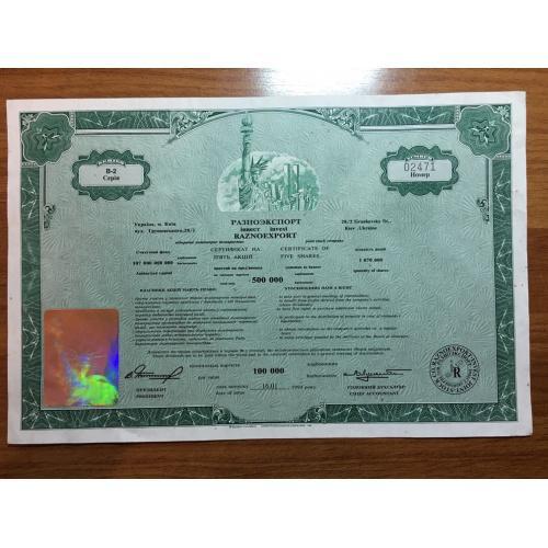 РазноЭкспорт - сертификат на 5 акций - 1994 год