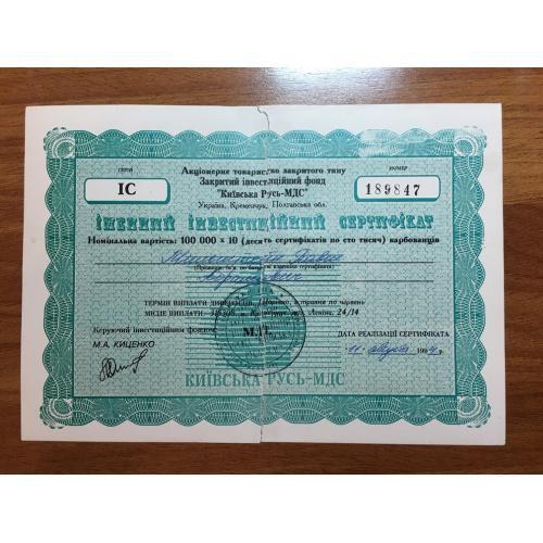 Киевская Русь — МДС — именной инвестиционный сертификат — 1994 год — серия ІС — разорваная