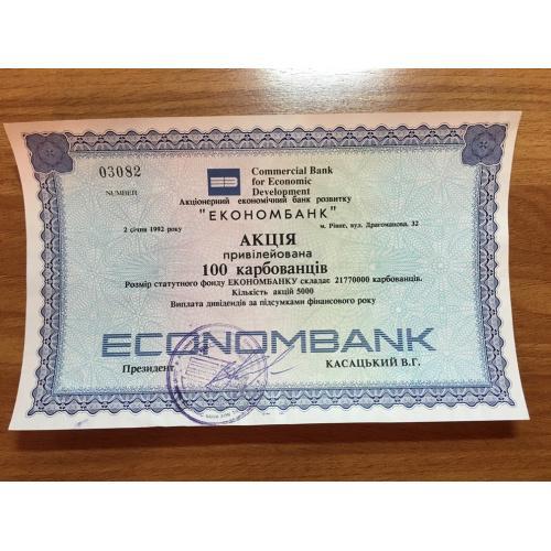 Econombank - акция привилегированная - 100 крб - Ровно - 1992 год