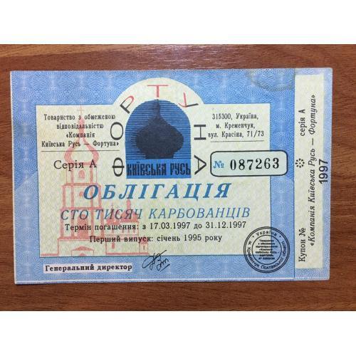Киевская Русь Фортуна — Кременчуг — облигация 100 000 крб - серия А - 1995