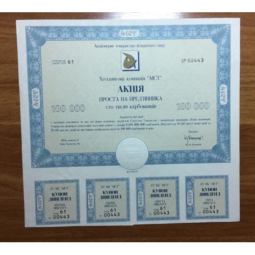 Аист — акция на предьявителя — 100 000 крб — 1994 г. — Серия 61