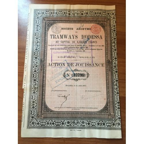 Трамвай — Одесса — Дивидендная акция — 1881 г.