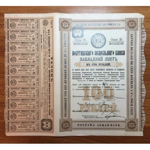 Полтавский земельный банк — закладной лист 100 руб — 25 серия — 1912 год