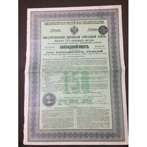 Дворянский Земельный Банк — Закладной лист 150 рублей — 1897 г.